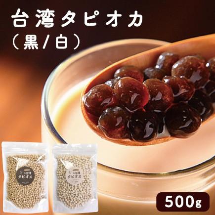 台湾乾燥タピオカ (500g)着色料・香料・添加物不使用・無添加 乾燥タピオカ キャッサバ 癒しのもちもち食感の本場・台湾産タピオカ