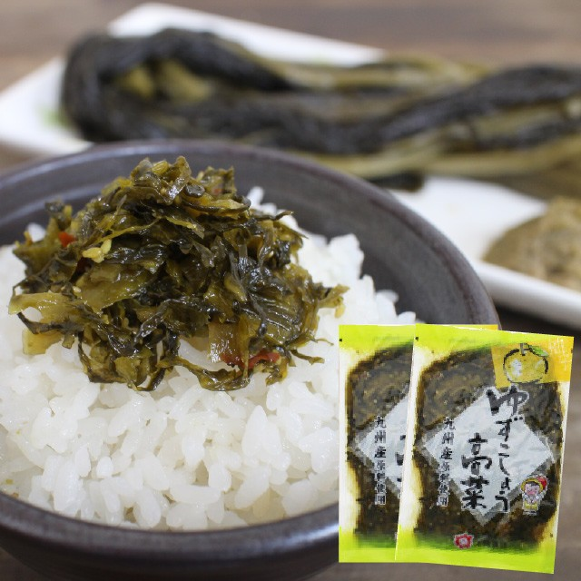 【送料無料】ゆずこしょう高菜 2個セット 辛子高菜の革命食。乳酸発酵で仕上げた九州産の高菜に唐辛子とさわやかな香りの絶品高菜