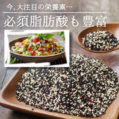NEW!【送料無料】3種トリプルミックスキヌア-300g本場ペルーのスーパーフード「21世紀の主要食」と言われる高栄養雑穀!キヌア