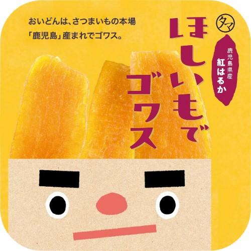 干し芋 干し芋でゴワス100g しっとり 鹿児島県 高糖度 上品な甘み 紅はるか 熟成半生 サツマイモ さつまいも スイーツ おやつ 送料無料