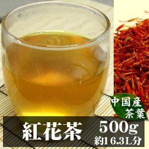 【送料無料】紅花茶(ベニバナチャ) A級品500G豊富なビタミンE・リノール酸・食物繊維を含む美容健康茶ビタミンEはほうれん草の100倍