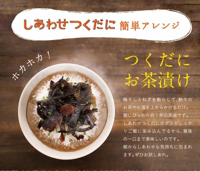 【送料無料】あつあつのご飯のお供に『しあわせ佃煮200g』九州産のしいたけと、宮崎県産のきくらげ、国産ワカメを絶妙なバランスで配合!