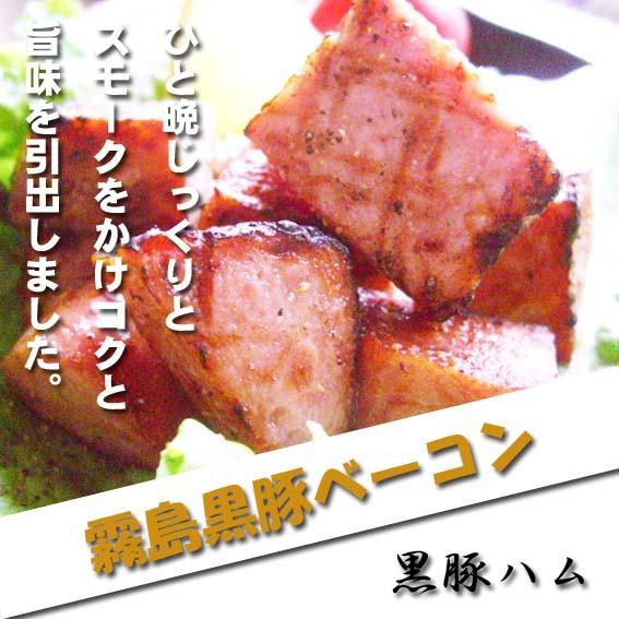 『優良賞受賞』霧島黒豚のベーコン 220g クール便 送料無料