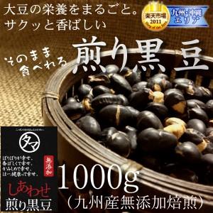 【送料無料】九州産プレミアム煎り黒豆-1kg大豆の栄養まるごとそのまま食べでも、黒豆茶・茹でにしても旨い黒豆。無添加 レジスタントス