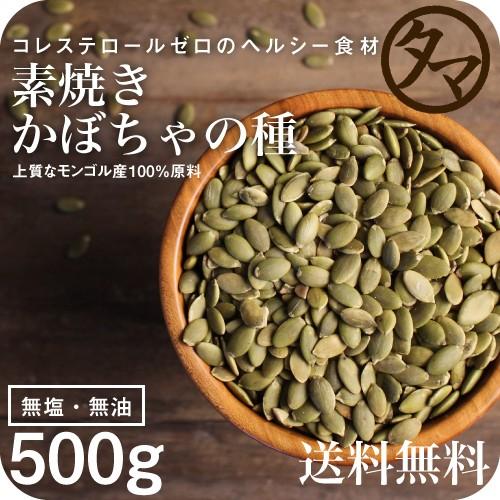 【送料無料】ローストかぼちゃの種 500g(250g×2袋)無塩・無油の素焼きかぼちゃの種サクッと香ばしい、コレステロールゼロ食材