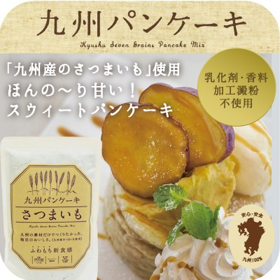 九州パンケーキ さつまいも 200g 九州産 小麦 雑穀 米粉 パンケーキ ミックス粉 ふわもちの新食感 キャンプ飯 お取り寄せグルメ お取り寄
