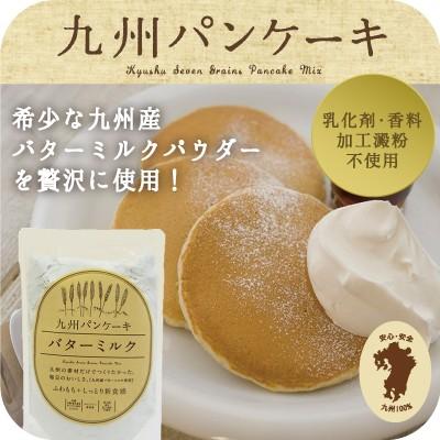 九州パンケーキ バターミルク 200g 九州パンケーキミックス 雑穀 小麦 希少 九州産 バターミルク ふわもちの新食感 送料無料