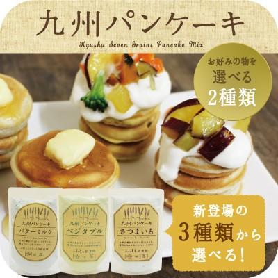 送料無料 ふわもちの新食感!九州パンケーキ選べる2袋セット新作登場とともにバターミルク、ベジタブル、さつまいもから選べます ぽっき