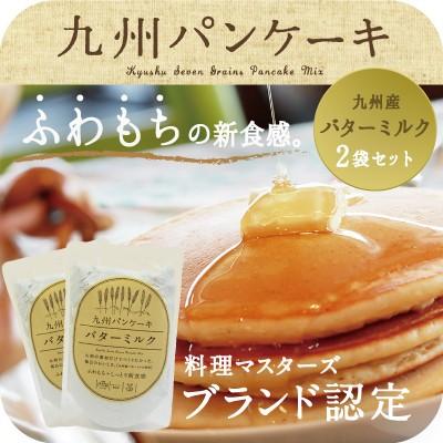 九州パンケーキ バターミルク 2袋セット 料理マスターズ ☆ブランド認定☆ 希少 九州産 バターミルク ふわもちの新食感 送料無料