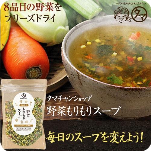 【送料無料】一杯21円!8種類の 野菜もりもりスープ お湯をかけるだけで手軽に栄養満点の本格野菜スープが出来るお薦めの逸品!【C】