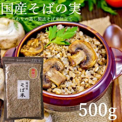 【送料無料】 国産 そばの実 (そば米) 500g レジスタントプロテインという希少なタンパク質。国産原料100% ダイエット