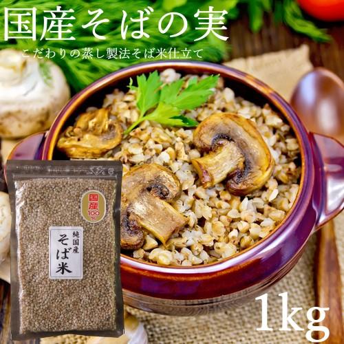 【送料無料】 国産 そばの実 (そば米) 1kg レジスタントプロテインという希少なタンパク質を含む希少な国産そばの実です