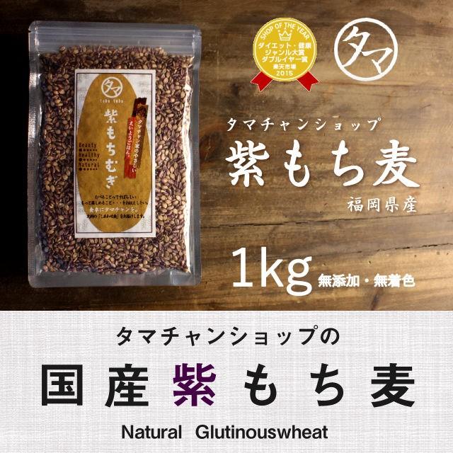 【送料無料】紫もち麦 国産 1kg(250g×4袋) ダイシモチ 無添加 30年度産 もち麦ごはん 食物繊維 高タンパク β-グルカン ポリフェノール