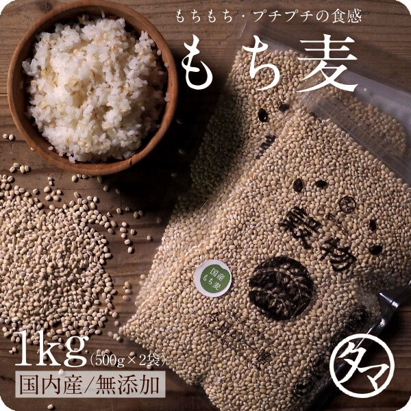 【送料無料】もち麦 国産 100% 1kg 無添加 令和元年度 もち麦ごはん 食物繊維 高タンパク 高ミネラル β-グルカン