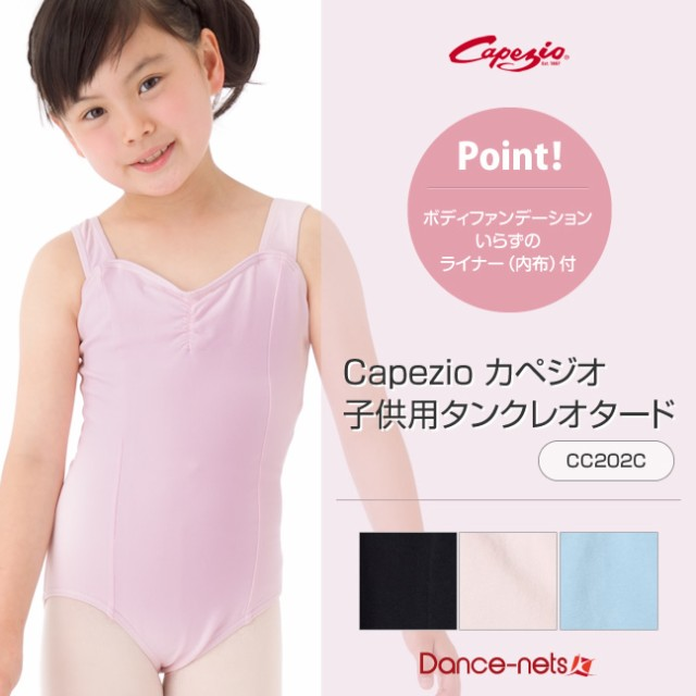 Capezioカペジオ 子供用タンクレオタードCC202C 《バレエレオタード、ジュニア、スカートなし》