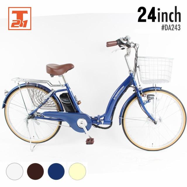 折り畳み 電動 アシスト 自転車