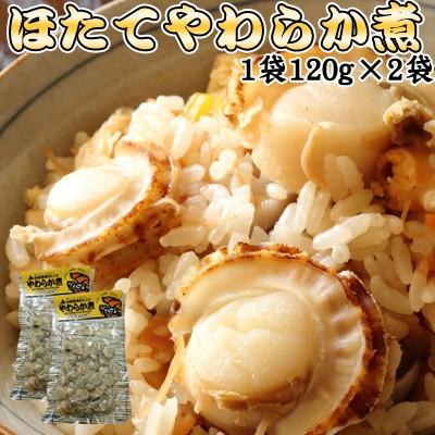 ほたて やわらか煮 120g×2袋 北海道 ポスト投函 メール便 送料無料