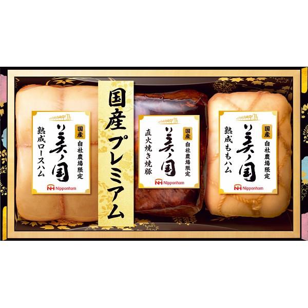 お歳暮 ハム ギフト 送料無料 日本ハム 美ノ国ギフト(UKI-82H) / ハムギフト ソーセージ 肉 贈り物 セット 詰め合わせ お取り寄せ 内祝い