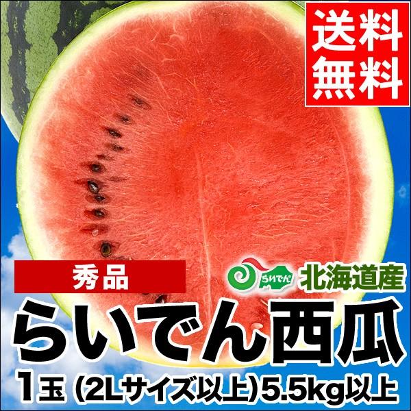 2020年ご予約承り中 7月出荷開始 すいか 送料無料 北海道共和町産 らいでんすいか(秀品 2L〜4L 5.5kg以上) / お中元 フルーツ ギフト