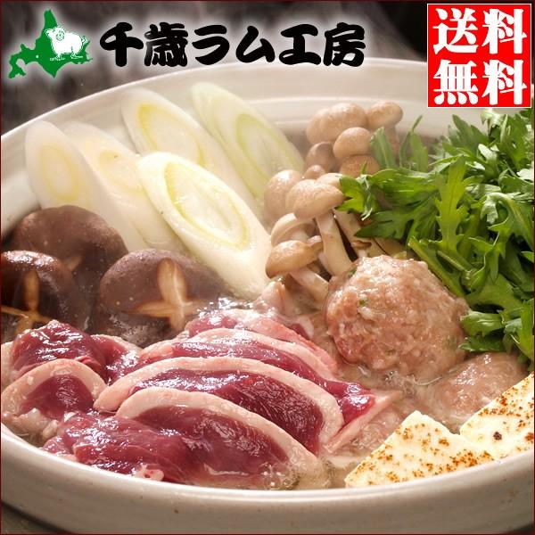 お歳暮 ギフト のしOK 送料無料 肉の山本 北海道 かも鍋セット(4〜5人前) / 肉の山本 鍋セット カモ肉 鴨肉 鴨鍋 カモ鍋