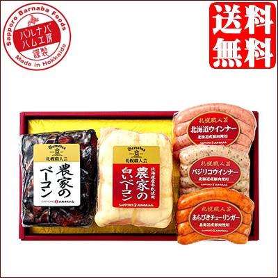 ギフト のしOK ハム 送料無料 札幌バルナバハム DLGギフト52(BG-52) / 肉 ハム詰め合わせ ソーセージ ベーコン 北海道