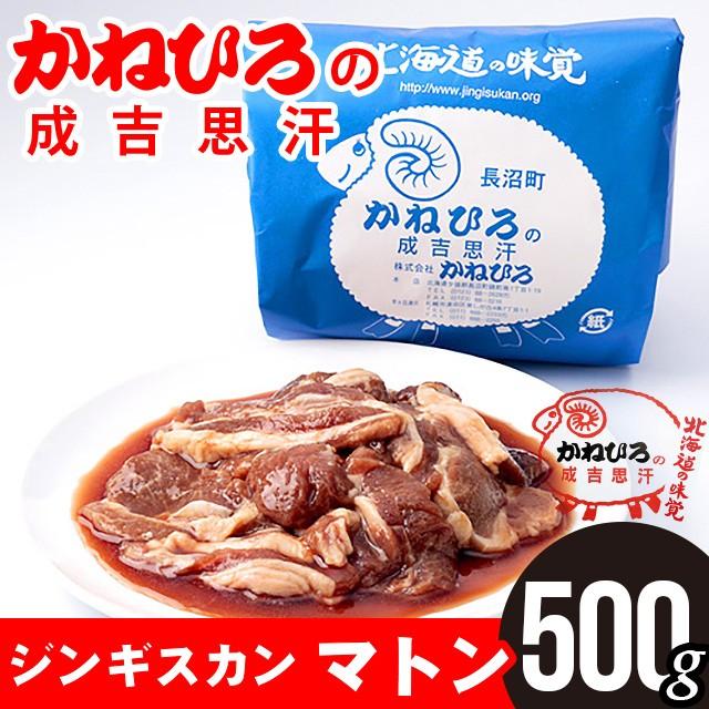 お歳暮 ギフト お肉【長沼本店直送】かねひろジンギスカン マトン 500グラム / 500g 北海道産 じんぎすかん グルメ 単品 味付き 味付け