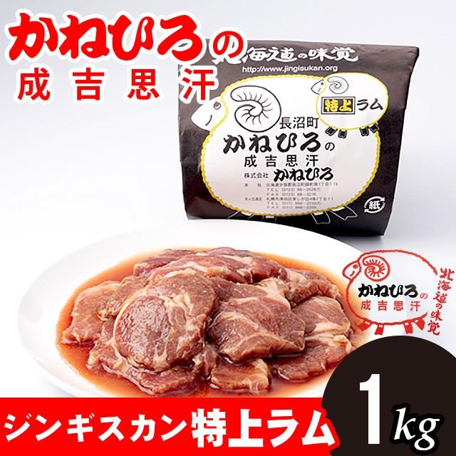 お歳暮 ギフト お肉【長沼本店直送】 かねひろジンギスカン 特上ラム肉 1キロ / 特上 1.0kg 北海道産 じんぎすかん ラム肉 味付き 味付け