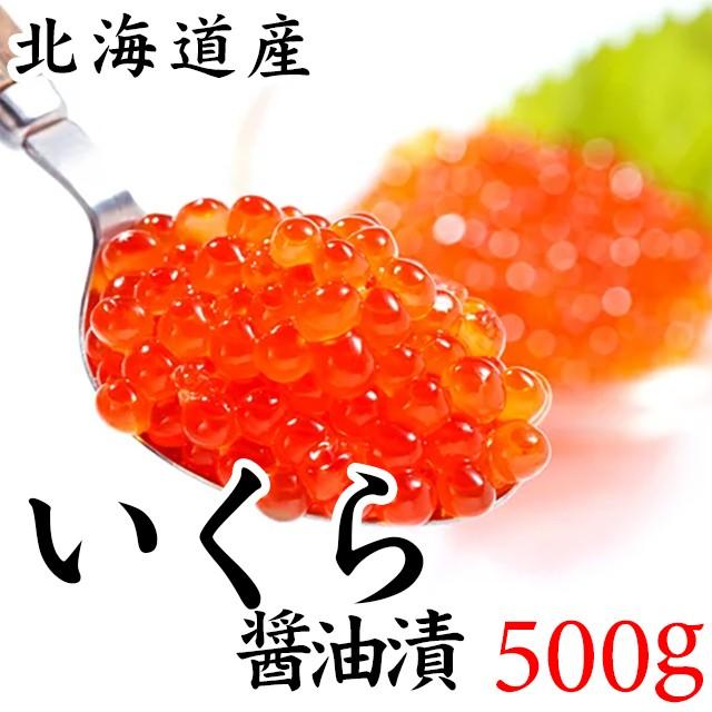 ギフト 北海道産 いくら醤油漬け 約500g / 海鮮 いくらしょうゆ漬け イクラ醤油漬け 北海道 内祝い