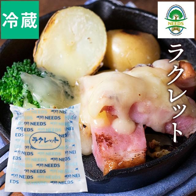 チーズ 北海道 チーズ工房 NEEDS ラクレット / チーズ ご自宅用 おつまみ 北海道 北海道直送 ニーズ NEEDS チーズ 十勝 幕別 乳製品