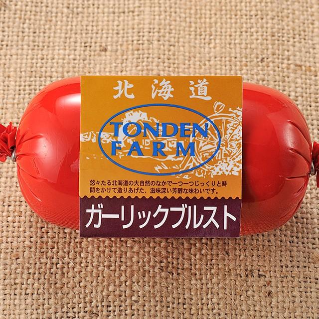 北海道トンデンファーム ガーリックブルスト / ウィンナー ソーセージ ビール 自宅用 単品 まとめ買い BBQ 家庭用