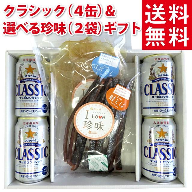 お歳暮 ギフト ビール 送料無料 サッポロクラシック(4缶)&選べる珍味(2袋) / ビール クラシック おつまみ