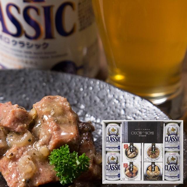 お歳暮 ギフト ビール 送料無料 サッポロクラシック&缶つまギフト(北海道限定) / ビール 缶詰 つまみ 北海道 お酒