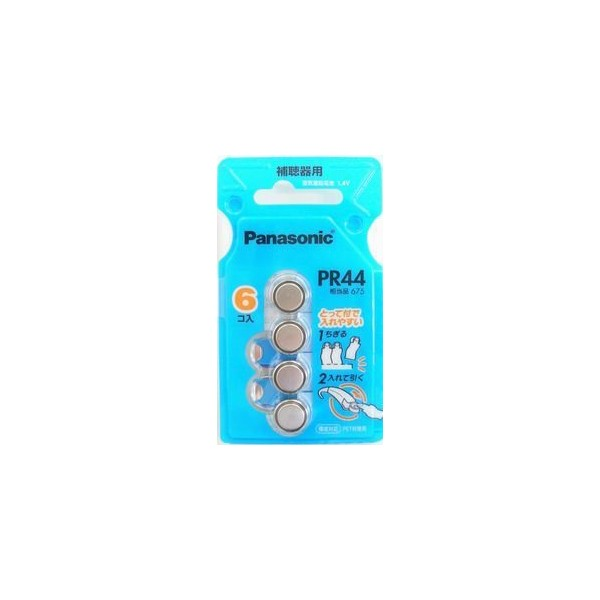 送料無料補聴器電池Panasonic(パナソニック)空気亜鉛電池PR44