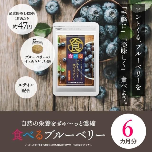食べるブルーベリー ルテイン ビタミンB12.B1配合。(90粒入/×6袋 約6ヵ月分)おやつ感覚で食べる新感覚のサプリメント。パソコンやスマホ