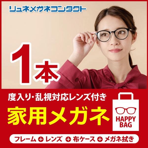 【家用メガネ】度付メガネ福袋(度入りレンズ+メガネ拭き+布ケース付)【1290円!】