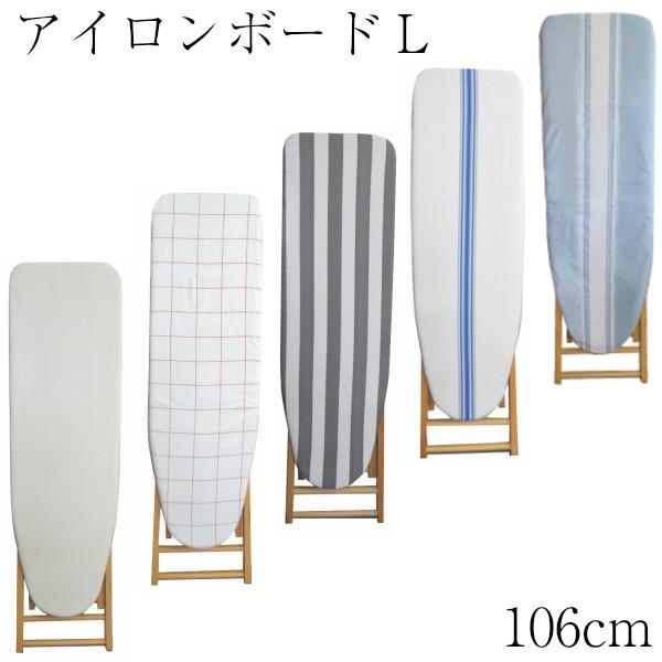 BIERTA Ironing Board L アイロンボード Lサイズ スタンド付き おしゃれ カバー付き 5色 新生活 スタンド式 ハイタイプ 柄