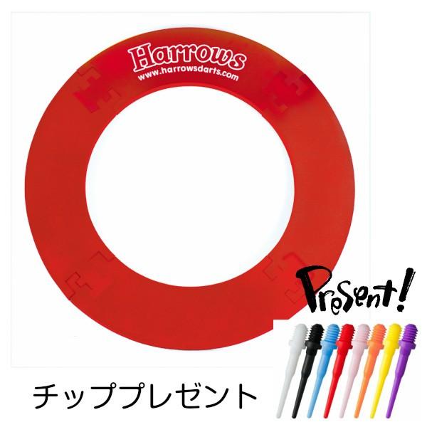 チッププレゼント Harrows ダーツボード サラウンド ハードダーツ 4 PIECE DARTBOARD SURROUND 赤 レッド