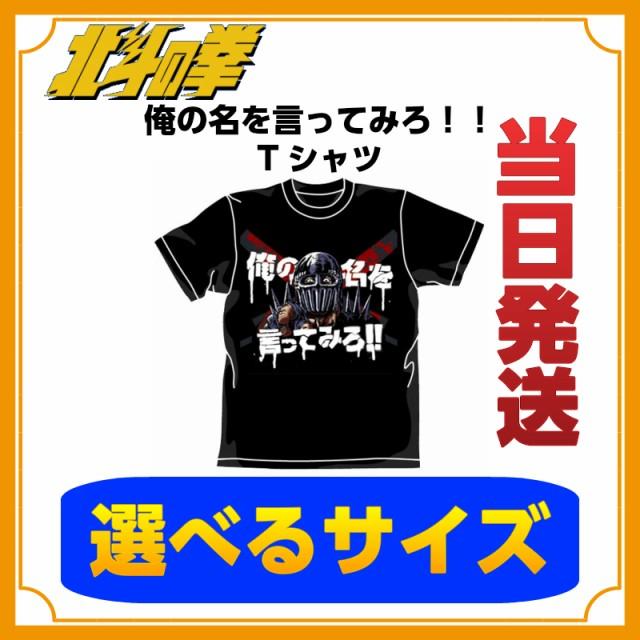 北斗の拳 俺の名を言ってみろ!!Tシャツ BLACK ブラック COSPA コスパ Tシャツ アニメ グッズ パーティー イベント