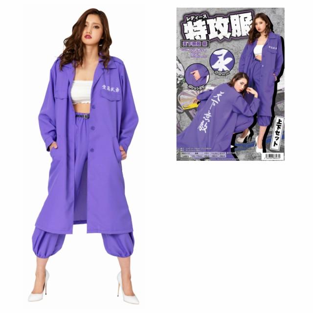 レディース特攻服 紫 天下無敵 ジャケット パンツ