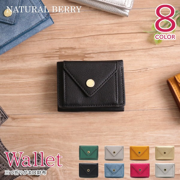 c02f1aa2c863 財布 ミニ財布 レディース レガートラルゴ メールデザイン小さめ 三つ折り財布 小銭入れ