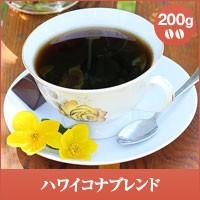 【澤井珈琲】ハワイコナブレンド 200g入袋 (コーヒー/コーヒー豆/珈琲豆)