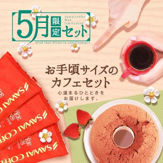 【澤井珈琲】送料無料 5月の限定セット♪初夏にピッタリなホットとアイス用のコーヒーと苺のスイーツ福袋(コーヒー豆/珈琲豆)