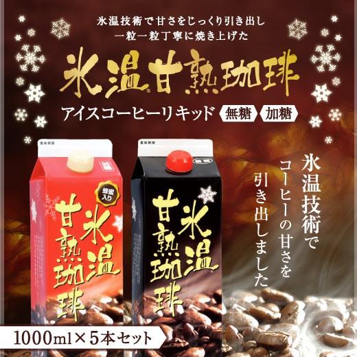 【澤井珈琲】送料無料 氷温甘熟珈琲 アイスコーヒーリキッド 無糖1000ml 5本セット