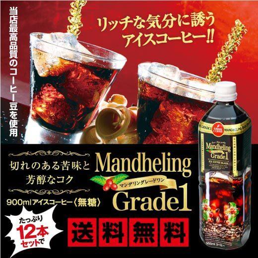 【澤井珈琲】送料無料 アイスコーヒー マンデリン グレードワン900ml 12本セット ※冷凍便不可