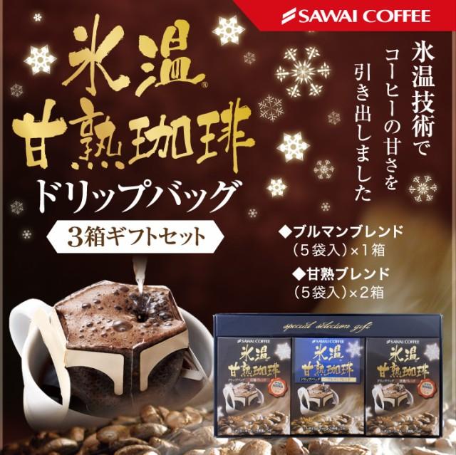 【澤井珈琲】氷温甘熟珈琲ドリップバッグ3箱ギフトセット