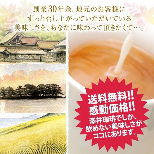 【澤井珈琲】送料無料 澤井珈琲の美味しさがしっかりと詰まった山陰ご当地3種のコーヒー福袋