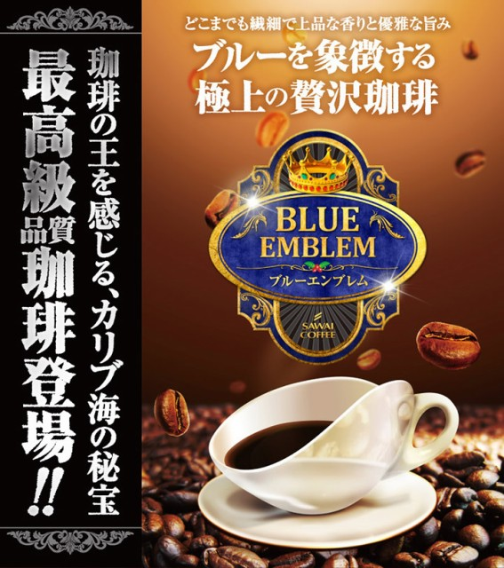 【澤井珈琲】送料無料 専門店がお勧めするカリブ海の秘宝 ブルーエンブレム 2種類のコーヒー福袋