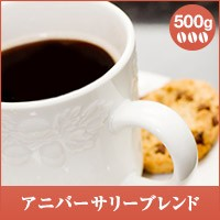 【澤井珈琲】優しい味わいのコーヒーと言ったらこれ。アニバーサリーブレンド500g袋入り (コーヒー/コーヒー豆/珈琲豆)
