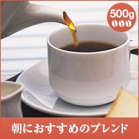 【澤井珈琲】朝におすすめのブレンド!!500g−Morning Blend− (コーヒー/コーヒー豆/珈琲豆)