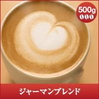 【澤井珈琲】いっぱいに広がる濃厚な香り・・・深いコクジャーマンブレンド 500g入り (コーヒー/コーヒー豆/珈琲豆)